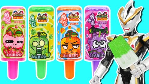 泰迦奥特曼家族DIY水果冰沙!一起品尝多口味果乐滋冰棒食玩!