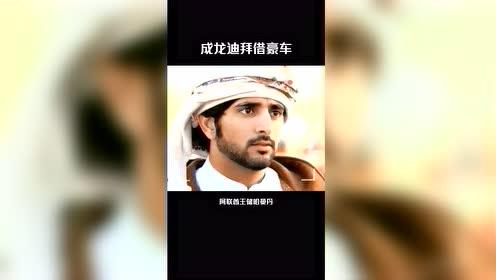 成龙迪拜拍戏借豪车,迪拜王子二话没说还借出自己价值5亿的爱车?