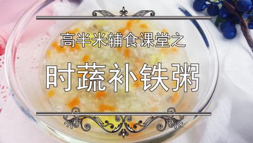 高半米辅食课堂之《时蔬补铁粥》