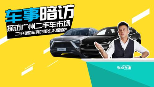暗访广州二手车市场 二手电动车真的那么不保值?