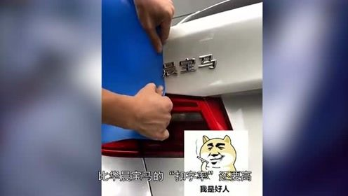 """网传比华晨宝马""""扣字率""""还高的4个汽车品牌,除了福建奔驰还有它!"""