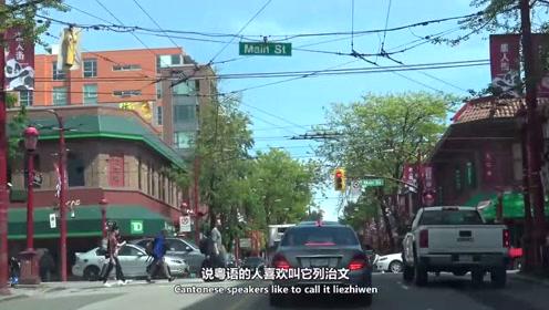全球最慵懒的城市,有四分之三都是华人,可以直接使用汉语交流。