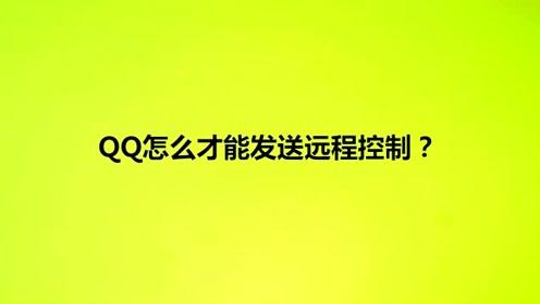 QQ怎么才能发送远程控制?