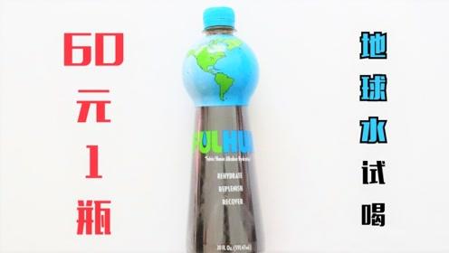 """妹子网购了一瓶""""地球水"""",售价高达60块钱,喝起来到底什么味?"""