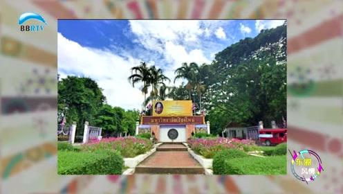 清迈大学:泰国第二大城市的最大学府