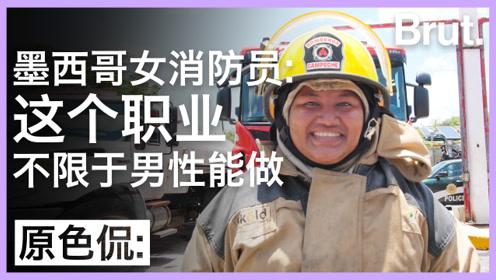 墨西哥女消防员:这个职业不限于男性