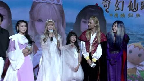 《奇幻仙踪之魔仙归来》在北京举行推荐见面会