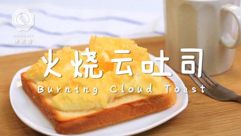 """10分钟快手""""云朵""""面包早餐,让ta们爱死你!"""