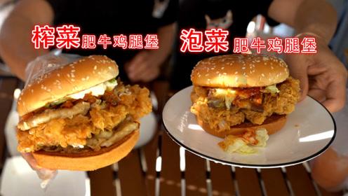 试吃王源代言的肯德基新品泡菜肥牛鸡腿堡,肥牛卷的存在感有点低!