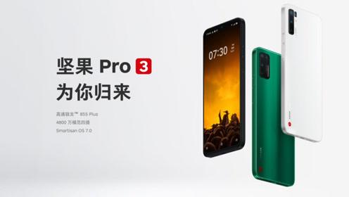 没有罗永浩,锤子坚果 Pro 3 正式发布:售价 2899 元起!