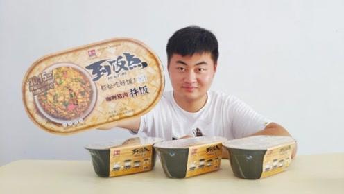 试吃自热咖喱拌饭,十五分钟制作完成,吃起来好方便啊