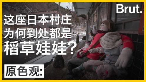这座日本村落,为何遍地都是稻草娃娃?