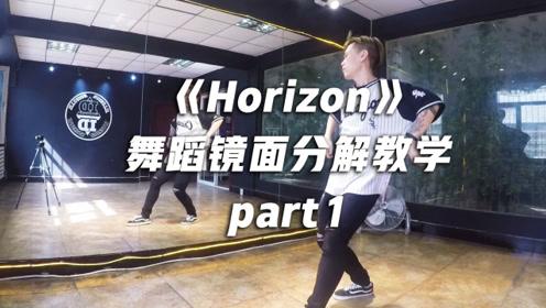 姜丹尼尔《Horizon》舞蹈镜面分解教学part1