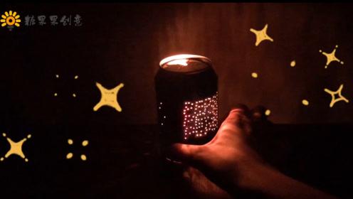 教你做一个易拉罐小灯,晚上关了灯超美!