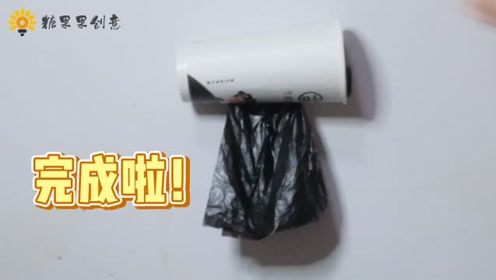 教你做个垃圾袋收纳盒,简单又实用!