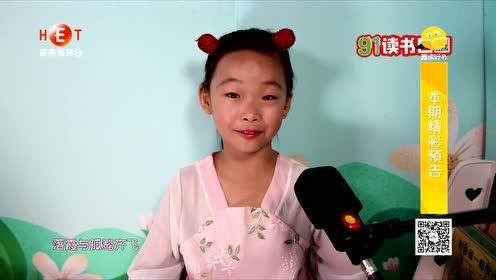 湖南教育电视台《我是小记者》第601期