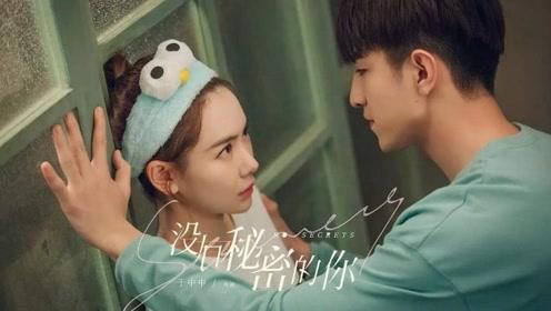 辣眼睛vs最佳姐弟恋,评论两极化,《没有秘密的你》翻拍不成功?