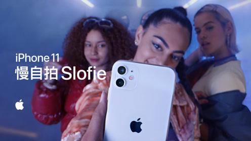 慢自拍合影就在 iPhone 11 - Apple