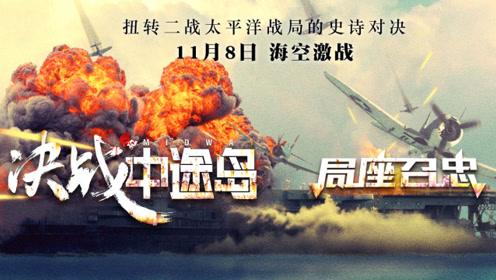 局座对话艾默里奇:揭秘战争大片《决战中途岛》幕后的故事