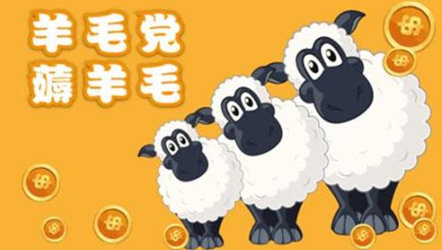 """网店错标商品价格被""""薅""""垮?前羊毛党成员揭秘薅羊毛行为"""