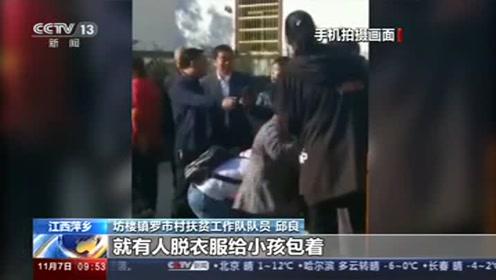 江西萍乡:5岁男孩掉落水中 3位好人奋勇施救