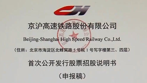 """证监会万字""""拷问""""京沪高铁 67人掌管1800亿资产?"""