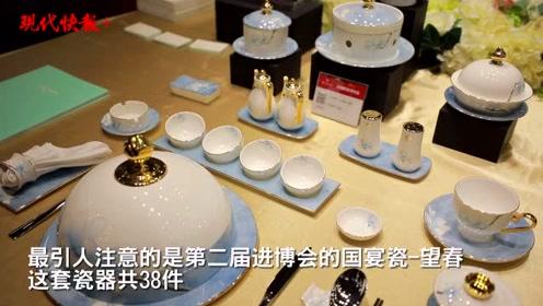 """88道工序,上海进博会国宴瓷""""望春""""长这样"""