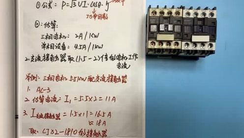 电工知识:如何根据电机功率选择接触器,7.5KW电机配多大接触器
