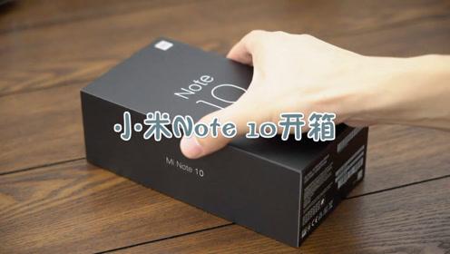 """开箱""""一亿像素""""的小米Note 10:是真实力,还是真噱头?"""