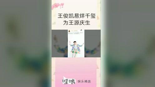 王俊凯易烊千玺零点卡点为王源庆生,小源生日快乐啊!