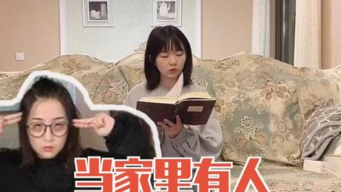 当家里有人要考试的时候第二集