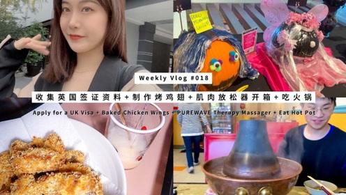 Weekly Vlog 018 办英国签证+烤鸡翅+按摩器开箱+吃火锅