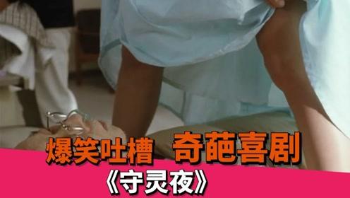 爆笑解说:日本相声大师临死前要求看女人私处,护士都跑了(一)