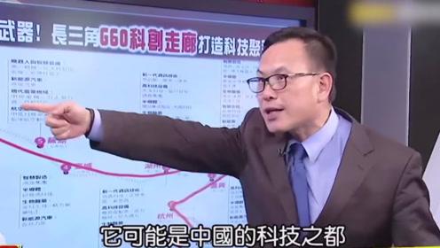"""台湾节目猛夸""""三线城市""""合肥:那可能是科技之都"""