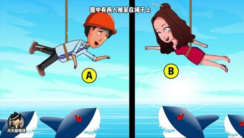 悬疑推理:细心观察!被鲨鱼包围的这两个人,谁的处境更危险?