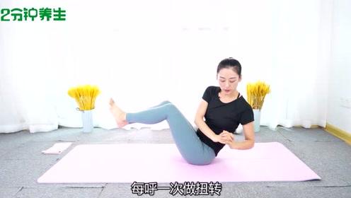 一组腰腹塑形训练:每天8分钟,紧致腰部肌肉,练出迷人腰线