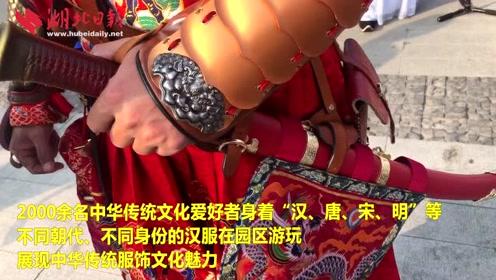 全国的汉服爱好者都来了 中华礼乐大会在武汉园博园开幕