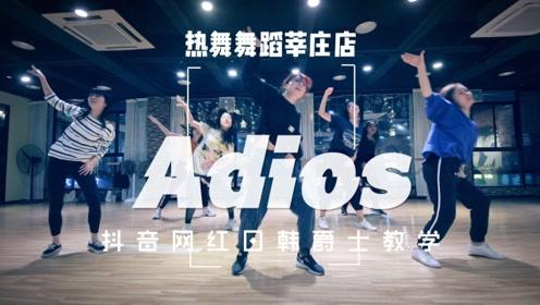 上海闵行莘庄专业学舞蹈学跳舞 热舞舞蹈莘庄店 日韩爵士练习室adios