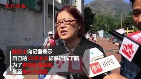 15岁女儿被洗脑,这位母亲痛心质问暴徒:你们凭什么要反对中国?