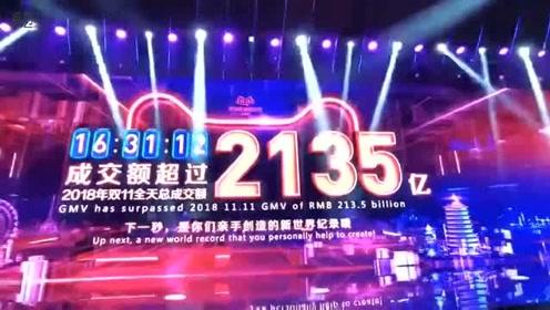 双十一交易额16小时31分2135亿 比去年快七个半小时