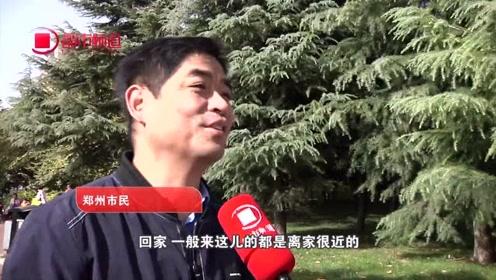 郑州春木园占地8万平米没一处公厕?孩子就地解决,大人屡遭尴尬