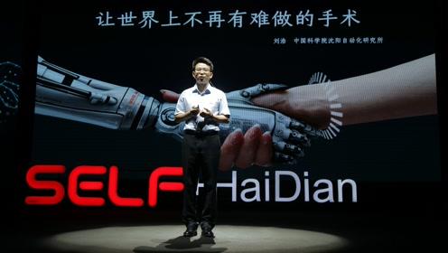 刘浩:机器人的故事