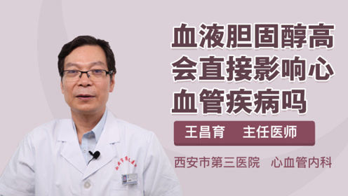 血液胆固醇高会直接影响心血管疾病吗?权威答案来了