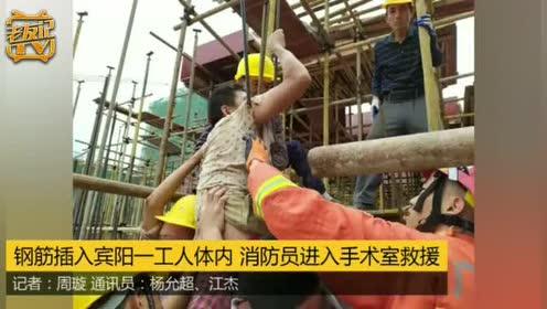南宁宾阳一工人被钢筋穿进身体!消队员进入手术室救援!
