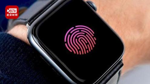 AppleWatch屏下指纹专利曝光 有望先于iPhone使用