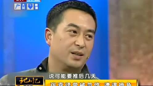 张嘉译爆料自己曾被忽悠 遭遇换角 而且这还是他的第一部戏