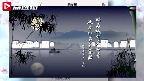 假如诗人穿越到今天,朋友圈里会给江苏留下什么诗篇?