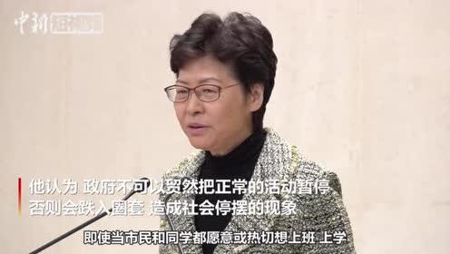 林郑月娥:不可贸然暂停正常活动,否则会跌入圈套