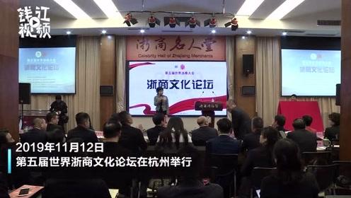 """钱江台&钱江视频荣获""""浙商文化传播贡献奖"""""""