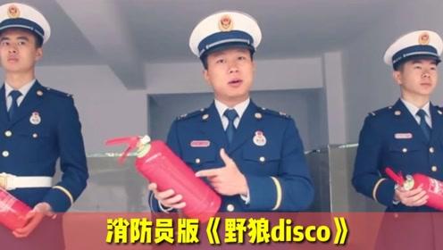 最好听的一版《野狼disco》,消防员正能量rap燃炸,人民日报都点赞